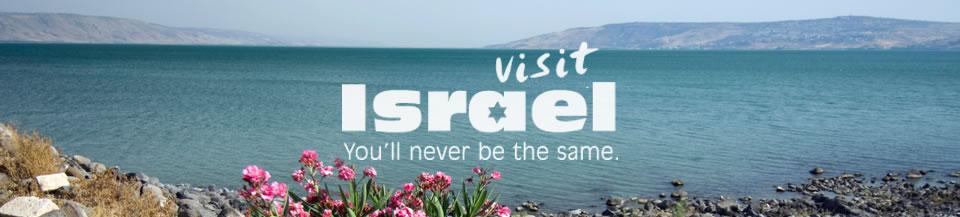 header_visit_israael.jpg - 47603 Bytes